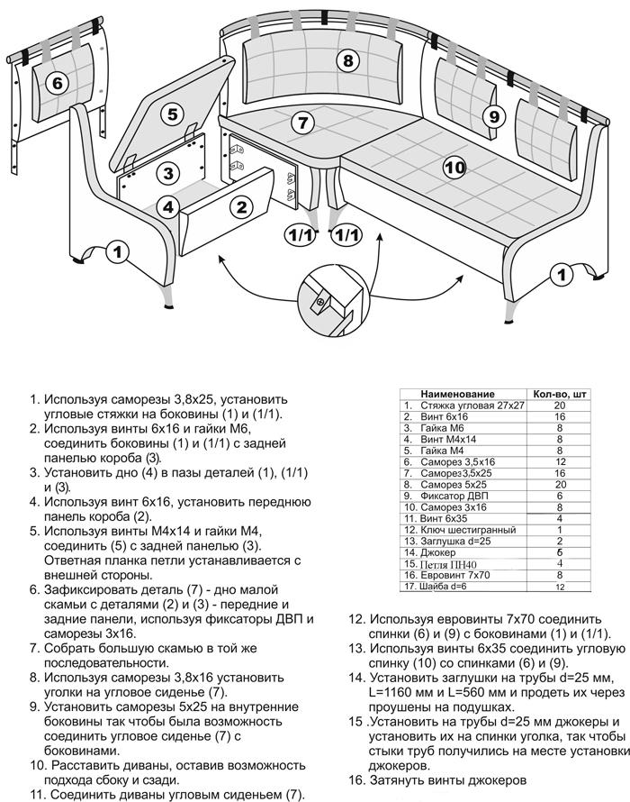Кресло качалка из фанерy чертежи и размерy